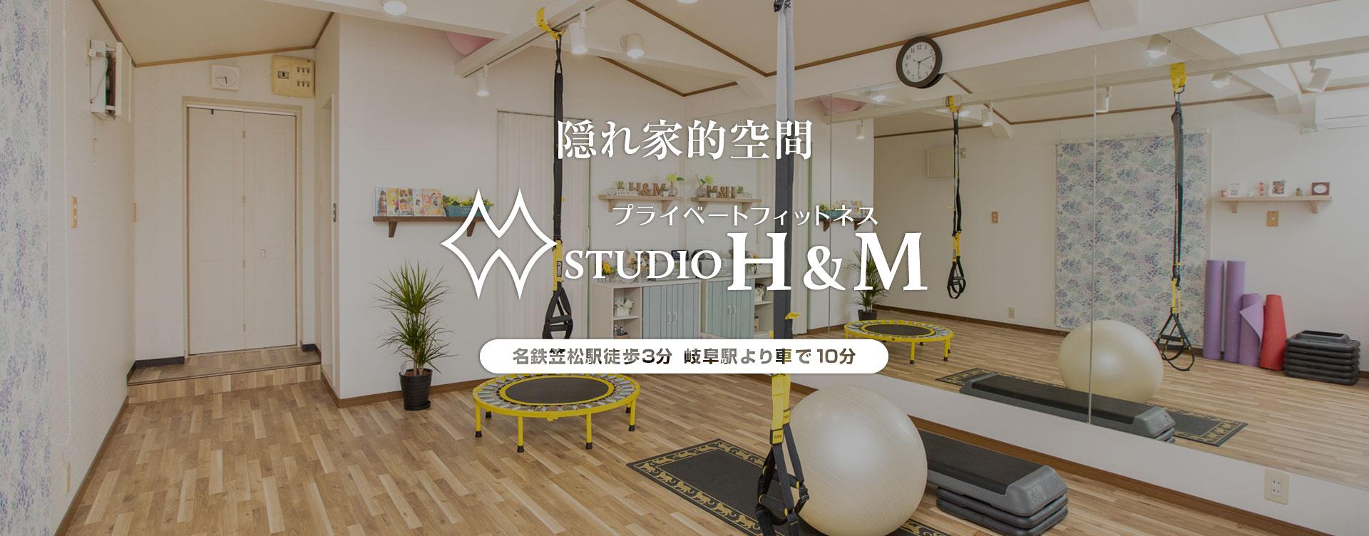STUDIO H&Mの画像